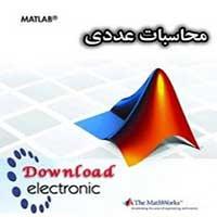 محاسبات عددی در متلب با گزارش فارسی